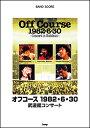 楽譜 オフコース/1982 6 30 武道館コンサート(バンド スコア)