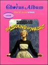 楽譜 サウンド・オブ・ミュージック合唱曲集(女声合唱)(女声または児童・ピアノ伴奏付/オリジナル歌詞・日本語詞)
