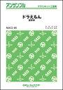 楽譜 MACL 85 ドラえもん/星野源(クラリネット三重奏)