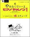 楽譜 ピアノヤメノン 1(やめなくていーよ/知ってる曲で腕前キープのピアノ練習)