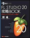 FL STUDIO 20 攻略BOOK