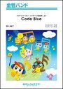 楽譜 SB 467 Code Blue(金管バンド)