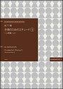 楽譜 松下耕/合唱のためのエチュード 5(上級編・上)(PM2015/FZMTKZC)