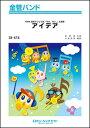 楽譜 SB 474 アイデア/星野源(金管バンド)