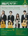 現代ギター(Gendai Guitar)2018年12月号(03481/クラシック・ギターを楽しむための情報誌)