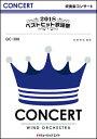 楽譜 QC 288 2018ベストヒット歌謡祭(吹奏楽コンサート)