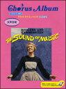 楽譜 サウンド・オブ・ミュージック合唱曲集(女声合唱)(カラオケピアノ伴奏CD付)(女声三部合唱)