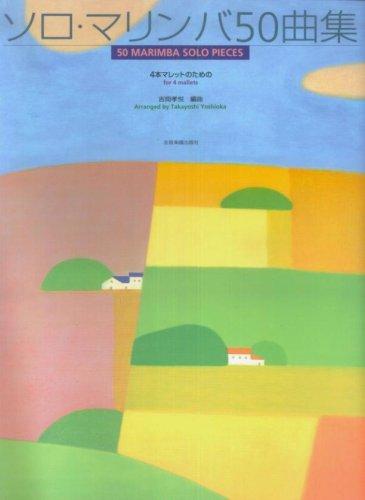 楽譜 ソロ・マリンバ50曲集 4本マレットのための 50 MARIMBA SOLO PIECES for 4 mallets