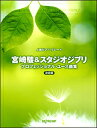 楽譜 宮崎駿&スタジオジブリ・プロフェッショナル・ユース曲集...