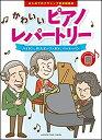 楽譜 はじめてのクラシック音楽図鑑 2 かわいいピアノレパートリー/ハイドン、W.A.モーツァルト、ベートーベン