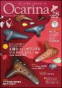 Ocarina(オカリーナ) VOL.28(CD付)(04042-03/Ocarina Life Magazine)