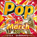 Artist Name: Q - CD 2019 ポップ・ヒット・マーチ〜U.S.A./QUEENメドレー〜