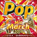 藝人名: Q - CD 2019 ポップ・ヒット・マーチ〜U.S.A./QUEENメドレー〜