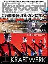 キーボード マガジン(Keyboard magazine)2019年04月号 SPRING(CD付)