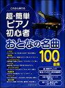 楽譜 超 簡単 ピアノ初心者 大人の名曲100曲集(これなら弾ける)