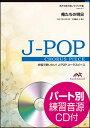 楽譜 EMM4-0012 J-POPコーラスピース(男声4部)/俺たちの明日(エレファントカシマシ)(参考音源CD付)