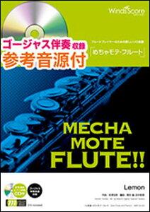 楽譜 WMF-19-003 めちゃモテ・フルート/Lemon(米津玄師)(参考音源CD付)(ソロ楽譜)