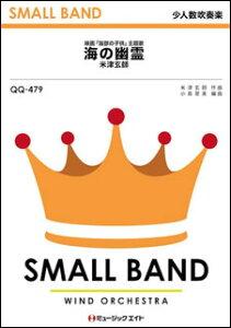 楽譜 QQ 479 海の幽霊/米津玄師(少人数吹奏楽)
