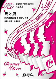 楽譜 馬と鹿/米津玄師(CP 57/コーラス・ピース 57/同声二部合唱&ピアノ伴奏)