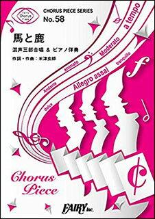 楽譜 馬と鹿/米津玄師(CP 58/コーラス・ピース 58/混声三部合唱&ピアノ伴奏)
