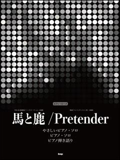 楽譜 馬と鹿/Pretender(ピアノ・ピース/P-113)
