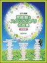 楽譜 宮崎駿&スタジオジブリ名曲集(決定版)(ピアノ連弾)...