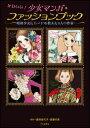 かわいい!少女マンガ・ファッションブック(立東舎/昭和少女にモードを教えた4人の作家)