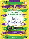 楽譜 ウクレレ/大人のボサノヴァ(模範演奏CD付)(改訂版)