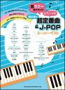 楽譜 超ラク〜に弾けちゃう!ピアノ ソロ/初心者の超定番曲&J-POPスーパーベスト