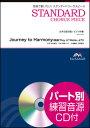 楽譜 EMF3-0092 スタンダードコーラスピース(女声3部)/Journey to Harmony〈組曲「Ray of Water」より〉(参考音源CD付)