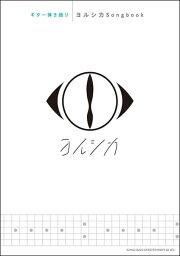 楽譜 <strong>ヨルシカ</strong>/Songbook(TAB譜付、ギター弾き語り用アレンジ)