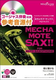 楽譜 WMS-20-005 めちゃモテ・サックス〜アルトサックス〜/夜に駆ける(<strong>YOASOBI</strong>)(参考音源CD付)(ソロ楽譜/難易度:4.5/演奏時間:4分30秒)