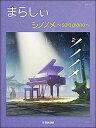 楽譜 まらしぃ/シノノメ〜solo piano〜(GTP01097752/ピアノ・ソロ/上級)