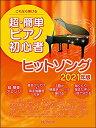 楽譜 超 簡単ピアノ初心者ヒットソング 2021年版(これなら弾ける)