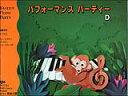 楽譜 パフォーマンス パーティー D WP281J/バスティン ピアノ パーティー(補助教材)