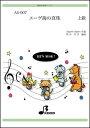 楽譜 AS-007 エーゲ海の真珠(ポール・モーリア) 器楽合奏/パート譜付/上級