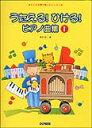 楽譜 うたえる!ひける!ピアノ曲集 1 7753/こどもの歌で楽しいレッスン 【10P03Dec16】