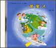 CD 笛星人(CD) ACD-005/子どものためのリコーダー曲集  【10P23Apr16】