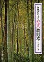 楽譜 五線譜による尺八教則本/山本邦山・著 【10P03Dec16】