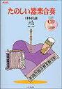 楽譜 たのしい器楽合奏/日本民謡(CD・サンプル演奏付/MIDI音源) T-11 【10P01Oct16】