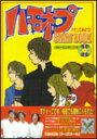 楽譜 ハモネプ START BOOK(トレーニングCD付) 7562/ハモってみよう !!
