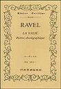 楽譜 ラヴェル/ラ・ヴァルス(ポケット・スコア 256)