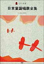 楽譜 日本童謡唱歌全集 ピアノ伴奏/心に残る日本の歌