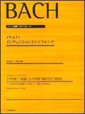 楽譜 バッハ/インヴェンションとシンフォニア(高木幸三編) 177402/バッハ演奏へのアプローチ