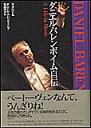 ダニエル・バレンボイム自伝(増補改訂版) 音楽に憑かれた自分の人生を、好奇の目でながめてみた。/日本版全ディスコグラフィ付 【10P01Oct16】