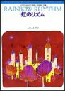 楽譜 平吉毅州/虹のリズム 0510/こどものためのピアノ曲集