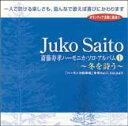 CD 斉藤寿孝ハーモニカ・ソロ・アルバム 1〜冬を詩う〜(「ハーモニカ四季報」冬号Vol.1Vol.5より)