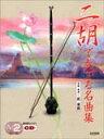 楽譜 二胡で奏でる名曲集(模範演奏&カラオケ2CD付) 10071 【10P01Oct16】