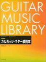 楽譜 改訂新版 カルカッシ・ギター教則本(溝淵) 201015/最も教えやすく、最も学びやすい