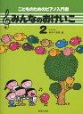 楽譜 みんなのおけいこ 2(ポコの会)(こどものためのピアノ入門書)